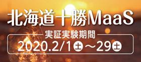 北海道十勝MaaS 実証実験(第2弾)