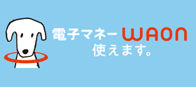"You can use e-money ""WAON""。"