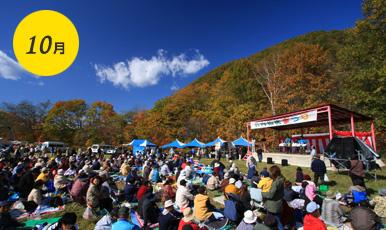 10달 岩内 仙峡 축제