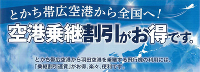 Tokachi to the whole country from Obihiro Airport! Airport transfer discount is profitable。