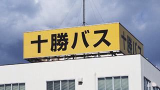 Tokachi bus building signboard