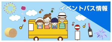 이벤트 버스 정보
