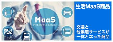 生活MaaS商品