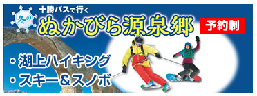 """2021Year winter of """"Nukabira source Township bus pack"""" [appointment]"""