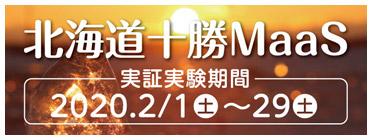 北海道十勝MaaS 実証実験 実証実験期間:令和2年2月1日(土)~29日(土)