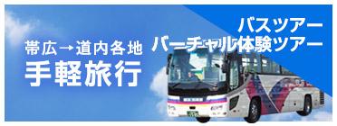 Bus Tour/Virtual Experience Tour