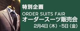 特別企画 ORDER SUITS FAIR オーダースーツ販売会