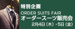 Special plan ORDER SUITS FAIR order suit sales event