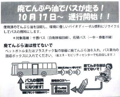 てんぷら油でバスが走行