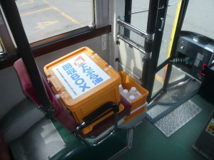 バス車内廃油回収ボックス