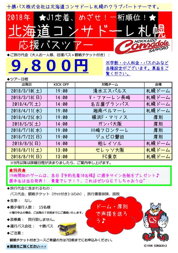 「北海道コンサドーレ札幌」応援バスツアー2018