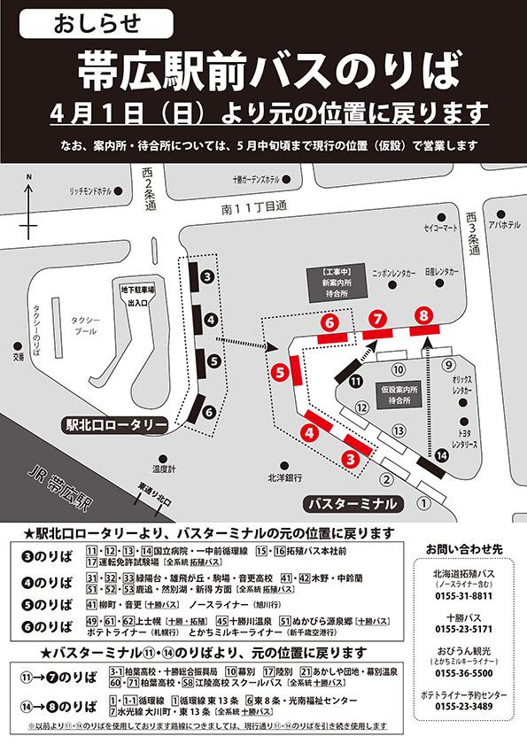 帯広駅前バスのりばが4月1日(日)より元の位置に戻ります