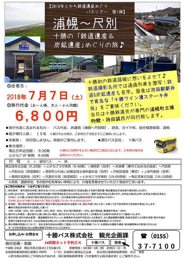 【2018年とかち鉄道遺産めぐりバスツアー第1弾】浦幌~尺別