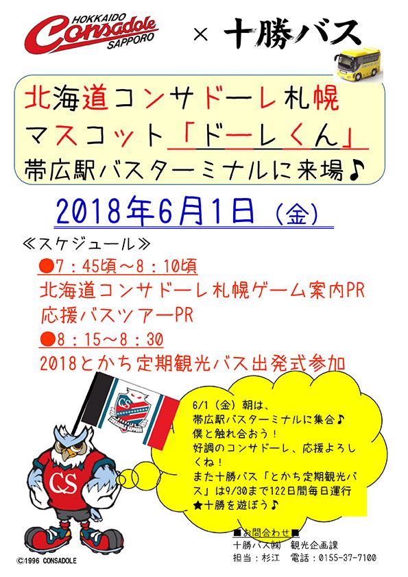 北海道コンサドーレ札幌・ドーレくんがやってくる!