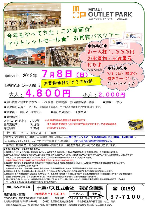 三井アウトレットパーク 札幌北広島 お買い物バスツアー【7月8日(日)】