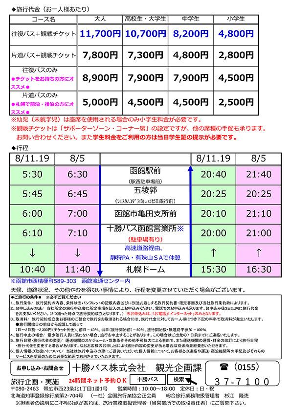 【函館発着】「北海道コンサドーレ札幌」応援バスツアー2018
