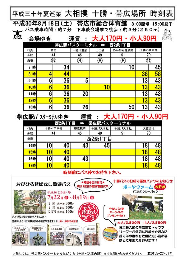 平成三十年夏巡業 大相撲 十勝・帯広場所 時刻表について
