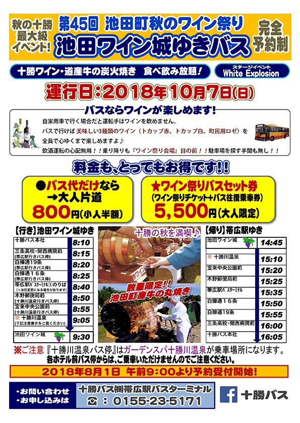 第45回 池田町秋のワイン祭り 池田ワイン城ゆきバス