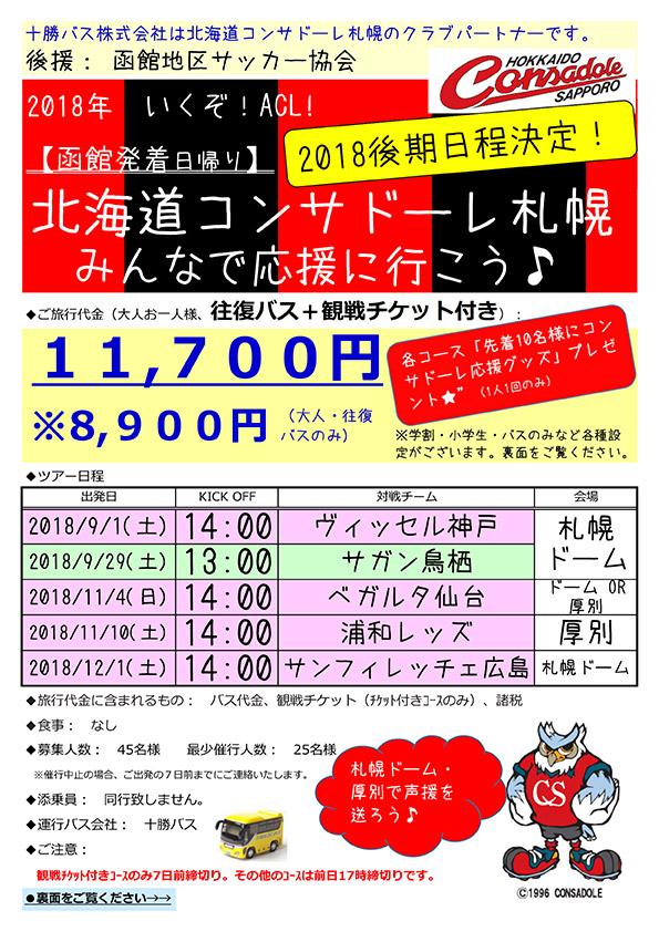 【函館発着】「北海道コンサドーレ札幌」応援バスツアー2018 後期