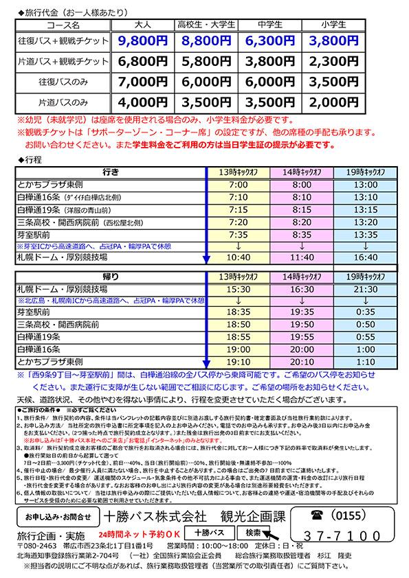 【帯広発着】「北海道コンサドーレ札幌」応援バスツアー2018 後期
