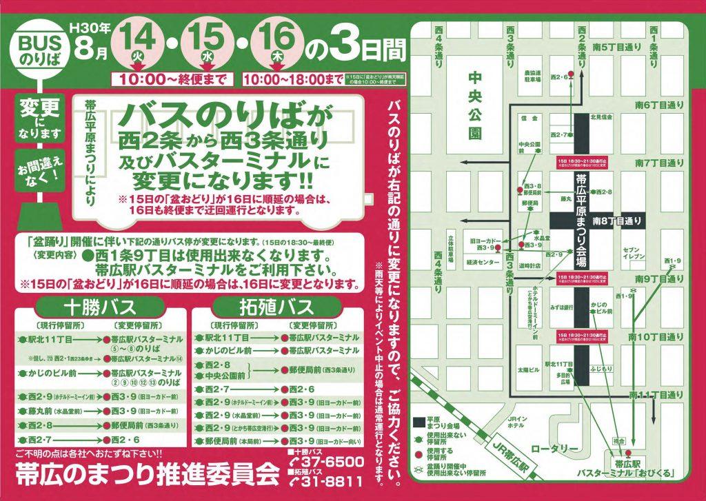 【平原祭り】バス停変更