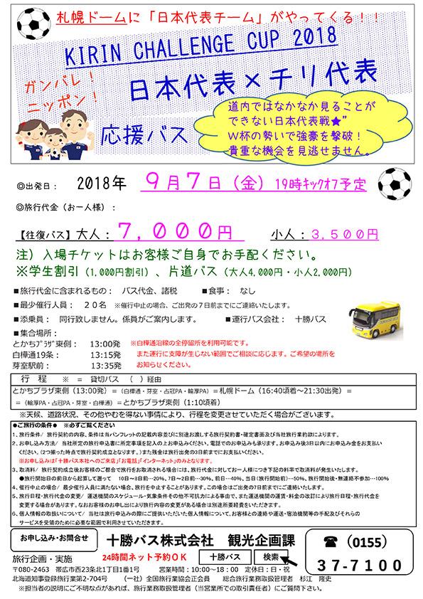 サッカー日本代表×チリ代表 応援バスツアー