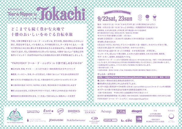 PAPERSKY ツール・ド・ニッポン in 十勝【9月22日(土)~23日(日)】