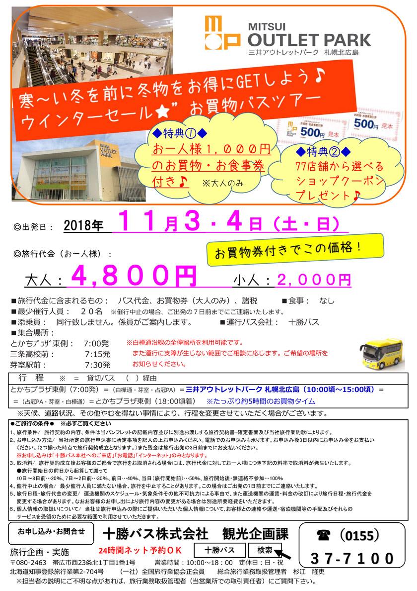 三井アウトレットパーク 札幌北広島 お買い物バスツアー【11月3日(土)・4日(日)】