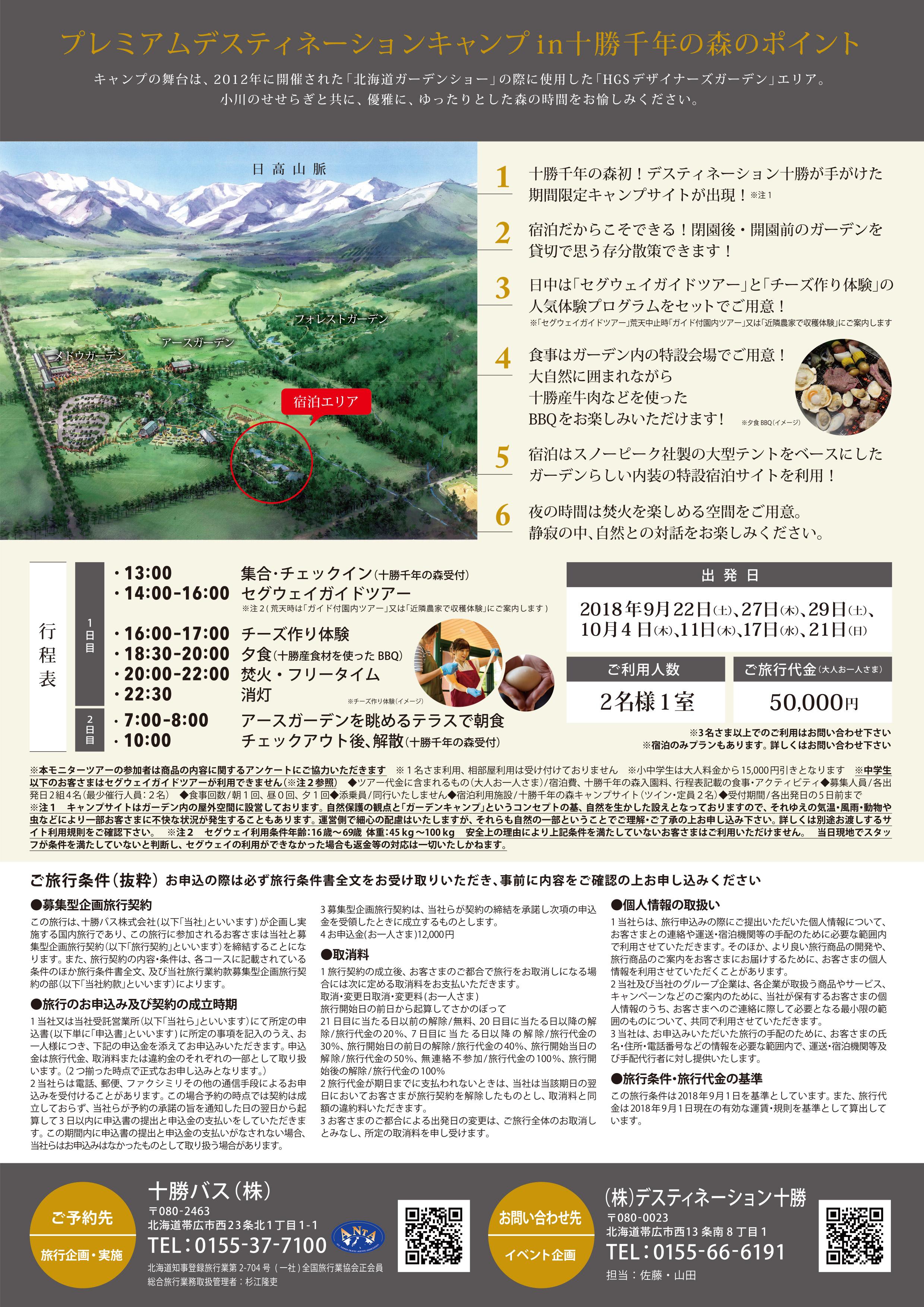 プレミアムデスティネーションキャンプin十勝千年の森モニターツアー1泊2日