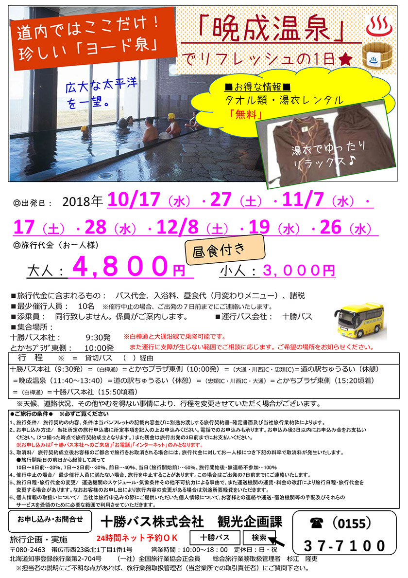 『晩成温泉』でリフレッシュの1日★日帰りバスツアー