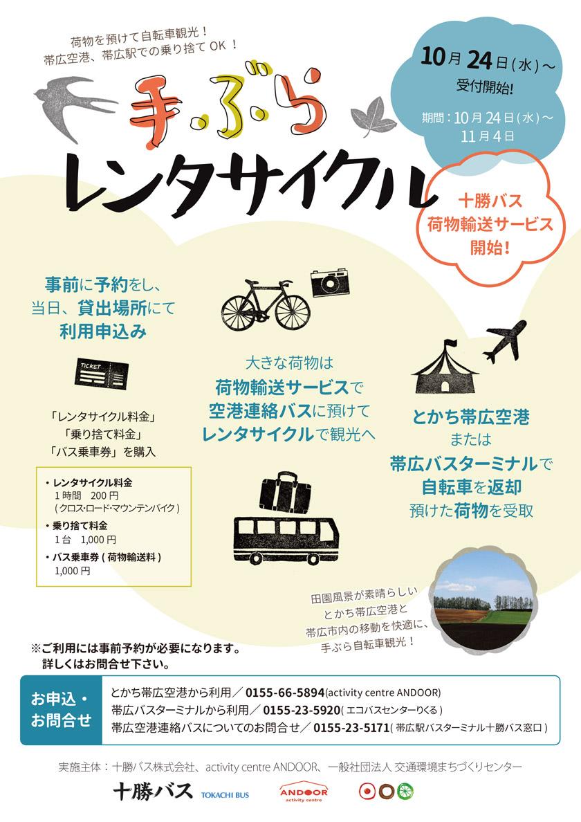 【荷物輸送サービス】手ぶらレンタサイクル 10月24日(水)~受付開始