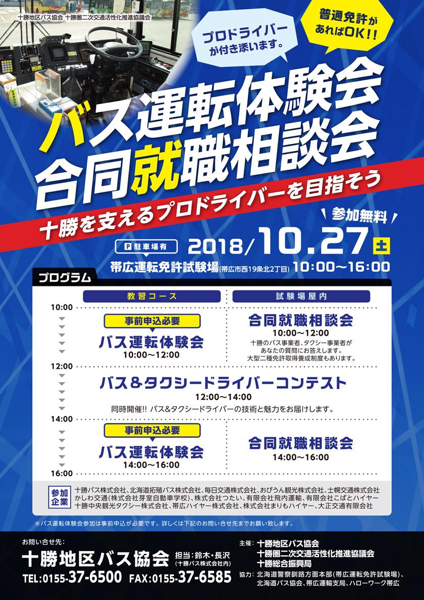 【10月27日(土)】帯広運転免許試験場にて運転体験イベント開催決定!!