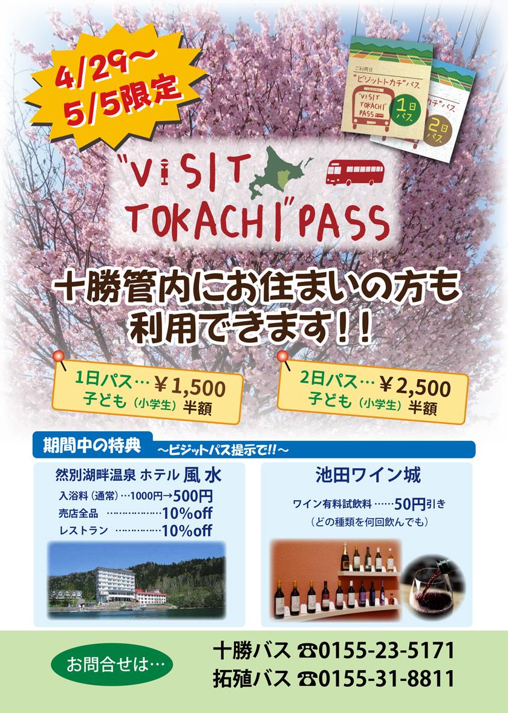 【4/29~5/5限定】ビジットトカチパス特別販売