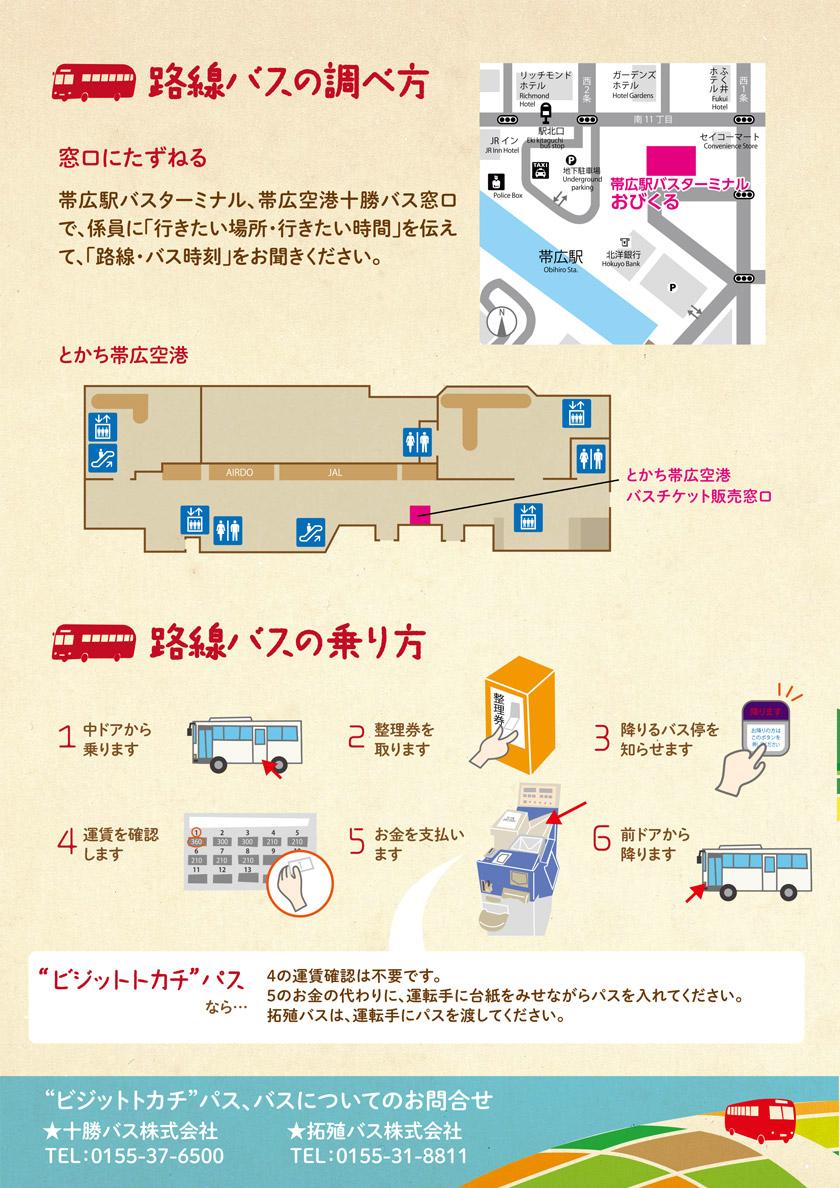 十勝に訪れる日本人観光客の方向け『ビジットトカチパス』
