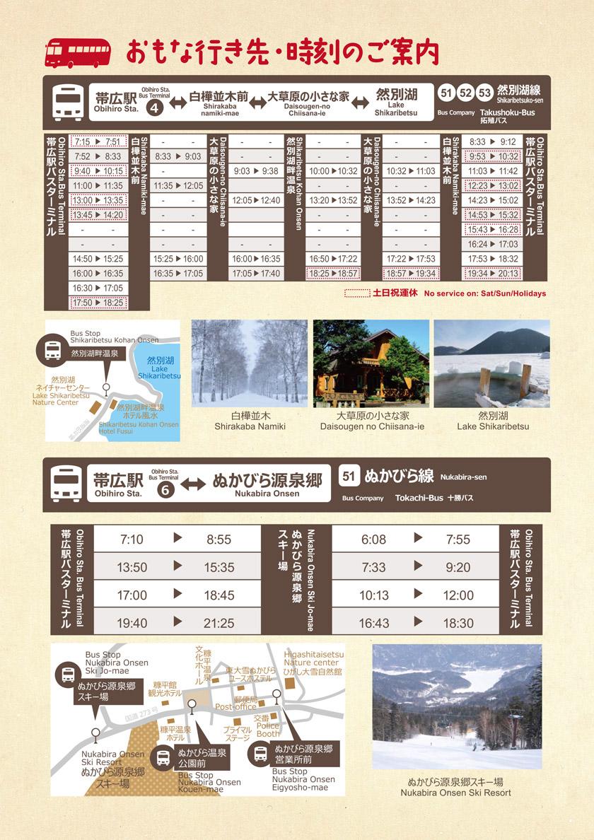 """日本遊客參觀十勝""""訪問十勝路徑""""的唯一方向"""