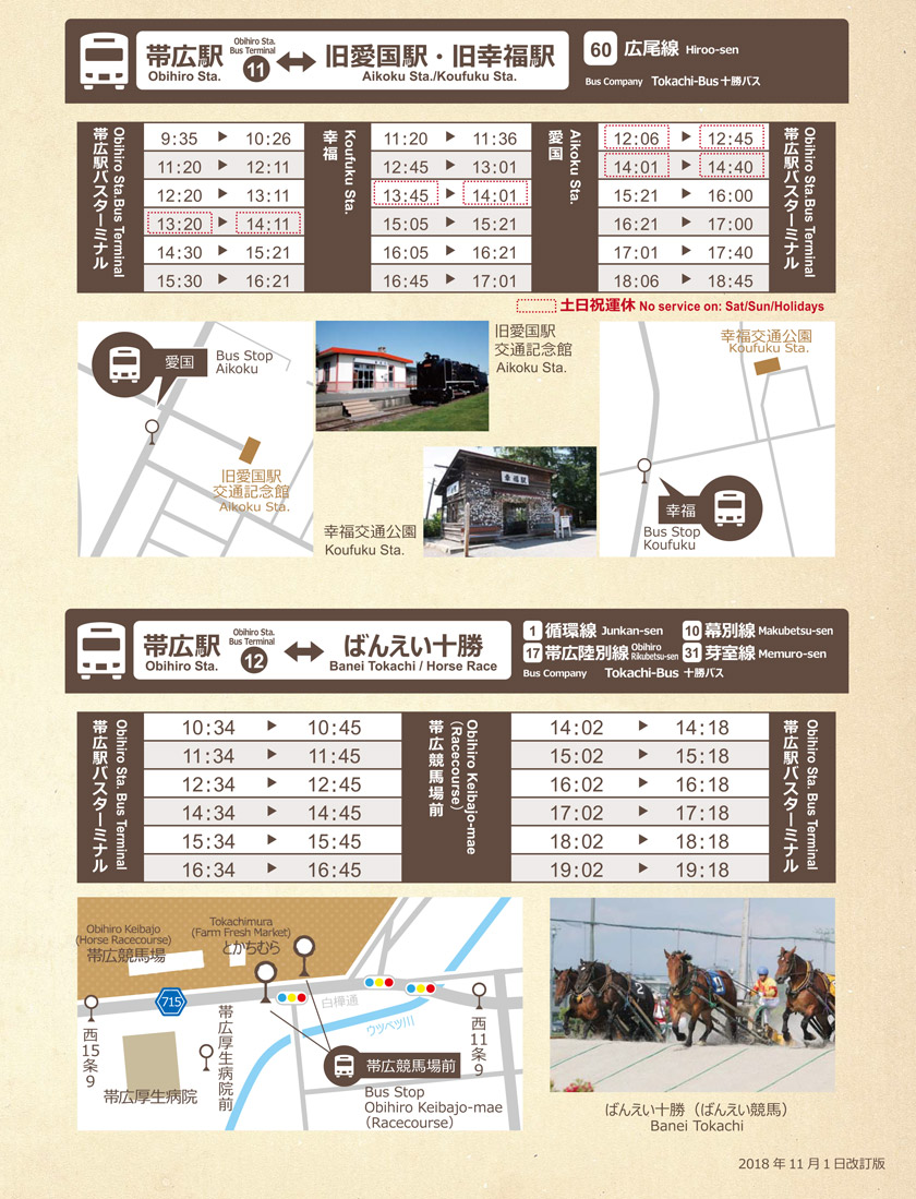 "Only the direction of Japanese tourists visiting the Tokachi ""Visit Tokachi path"""