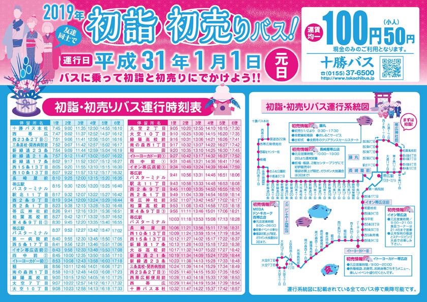 2019年【初詣・初売りバス】運行のお知らせ