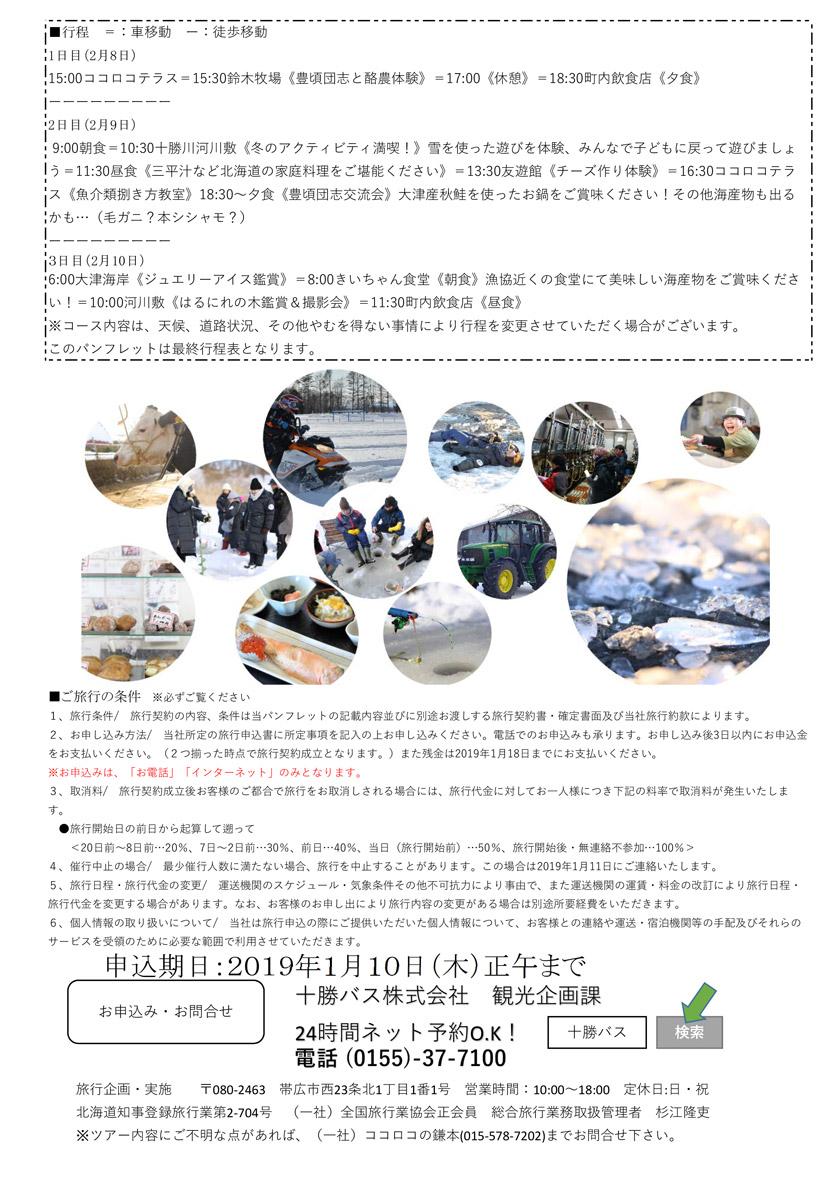 【2泊3日】北海道・豊頃町体験ツアー【2019年2月8日15:00~10日13:00】