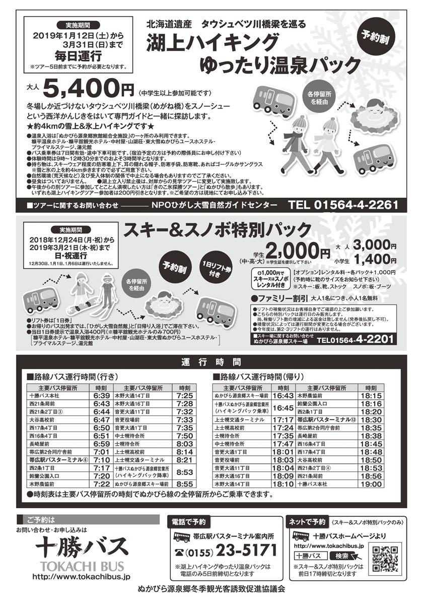 2019年冬の「ぬかびら源泉郷バスパック」
