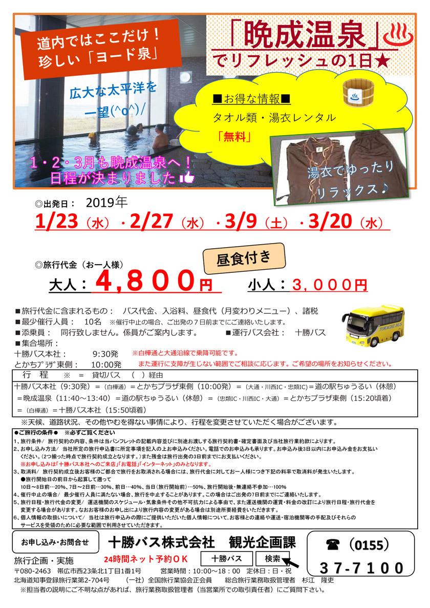 『晩成温泉』でリフレッシュの1日★日帰りバスツアー【2019年1・2・3月】