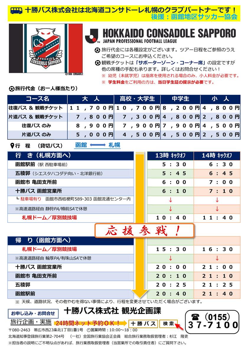 """[函馆到达和离开""""北海道札幌冈萨多""""支持巴士之旅2019"""