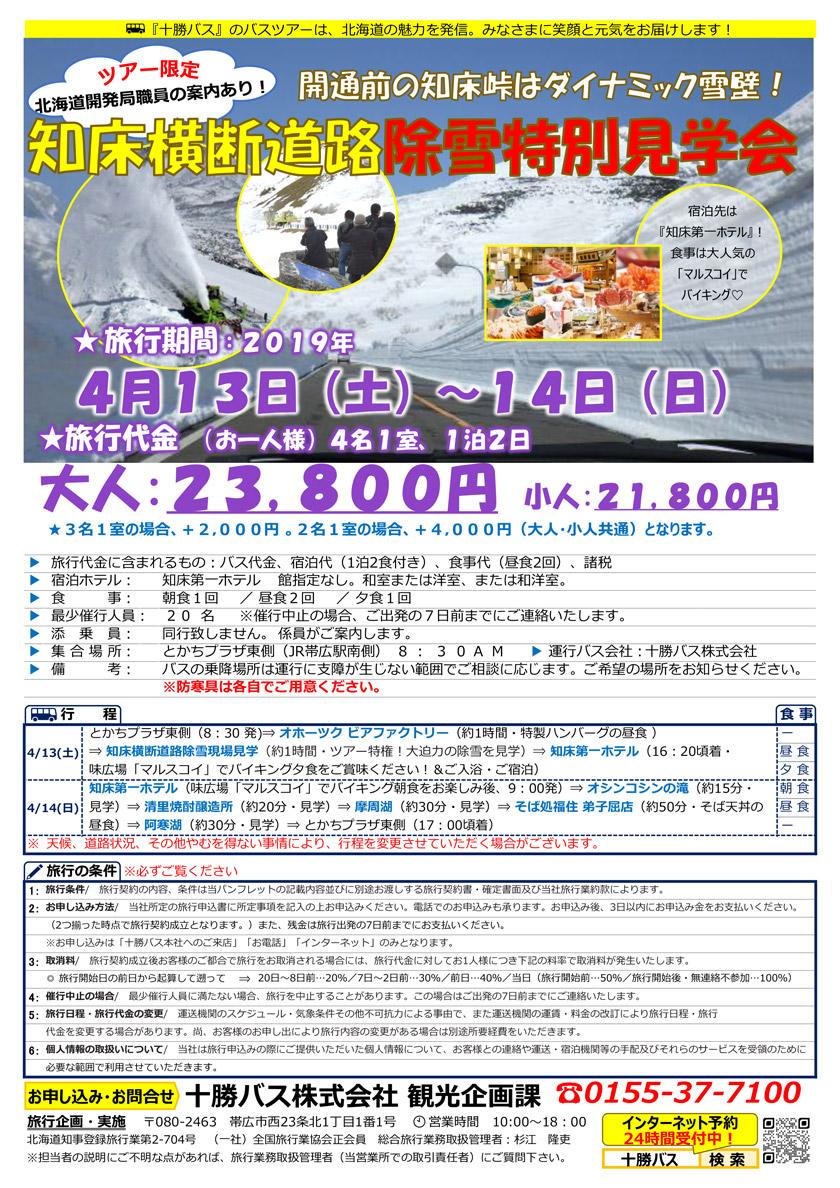 【1泊2日】知床横断道路除雪特別見学会【4月13日(土)~14日(日)】