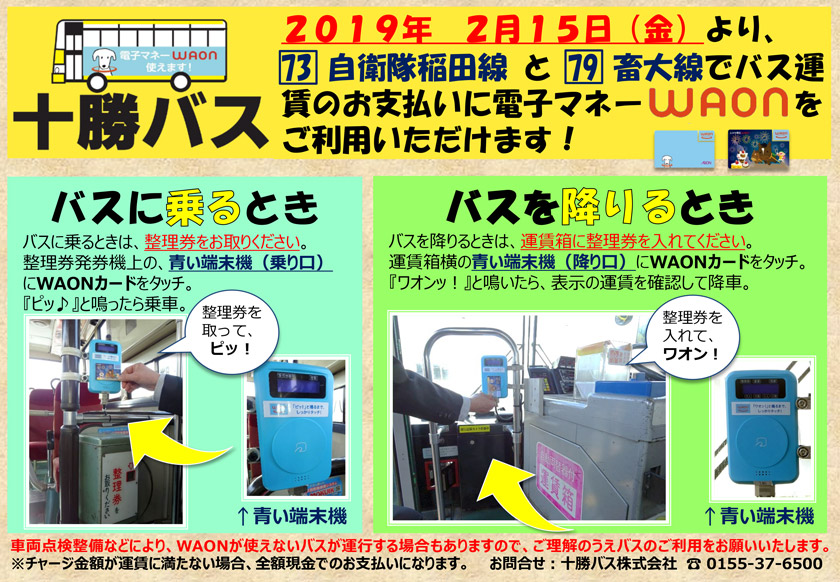 "You can use the electronic money ""WAON"" in the Self-Defense Forces Inada line and Obihiro University line"