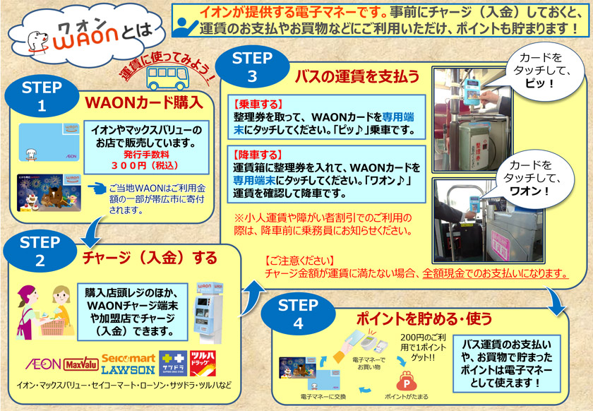 "You can use electronic money ""WAON"" on Ozora housing complex line, SDF Inada line, livestock line"