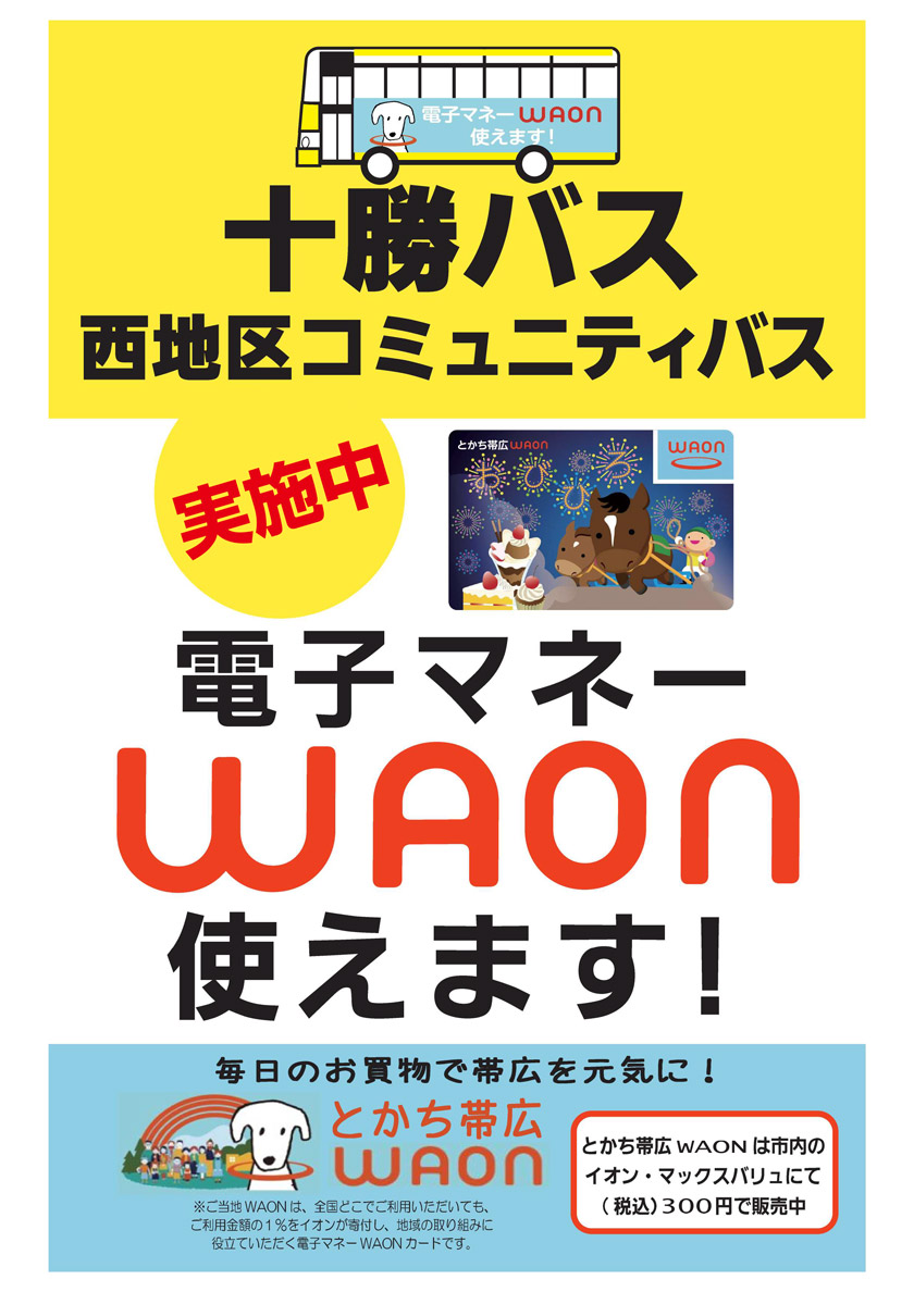 You can use WAON on the Nishi district community bus