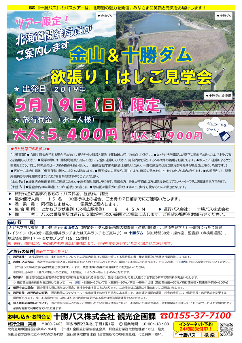 『金山&十勝ダム』欲張り!はしご見学会【5月19日(日)】