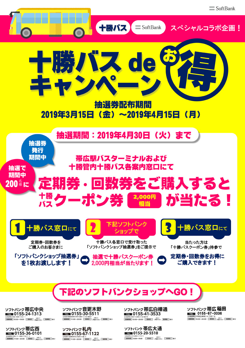 Special collaboration project with Tokachi bus and Softbank began。Win a Discount coupons We look forward to your visit!