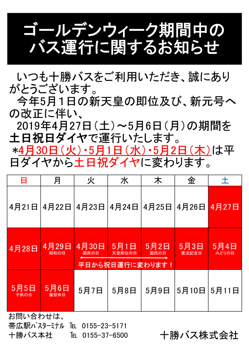 Notice of bus service during the Golden Week period