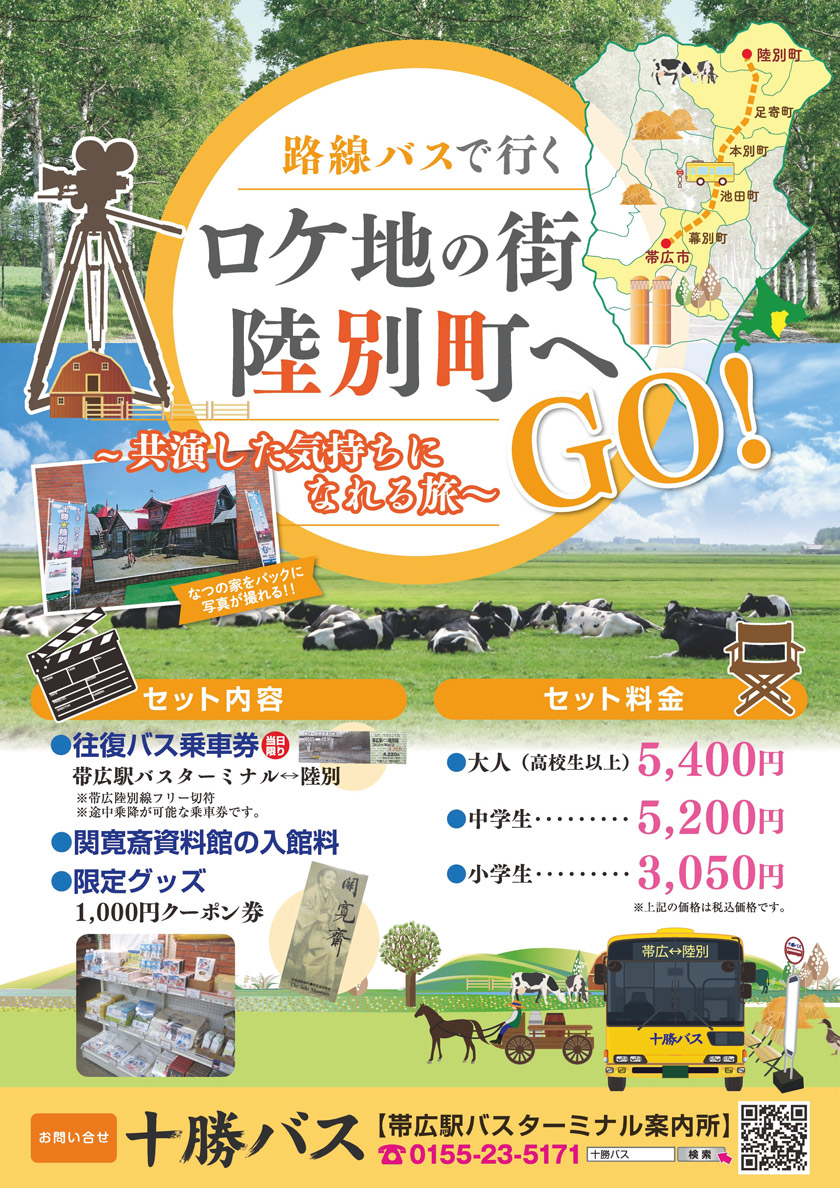 [Go on route bus] will guide you through the - location of the city -