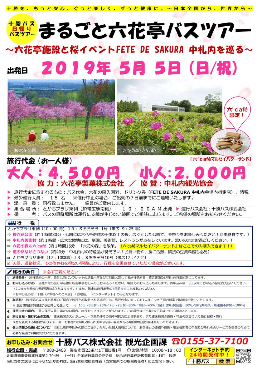 まるごと六花亭バスツアー【5月5日(日/祝)】